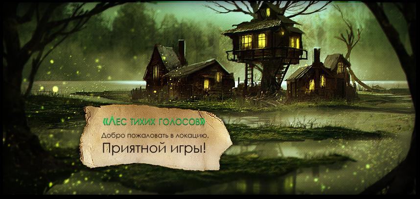 https://gof.su/forum/img/gof_quest/les_tihih_golosov.png