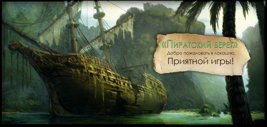https://gof.su/forum/img/gof_quest/piratskiy_bereg.png